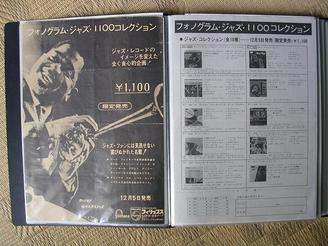 jazz_catalogue_tirashi_006